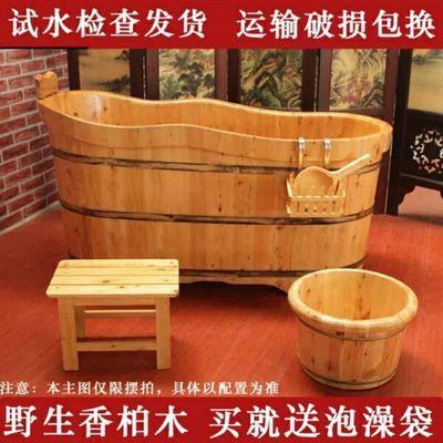(冬至大放价)香柏木洗澡桶成人浴桶泡澡木桶加厚家用浴缸木质浴桶