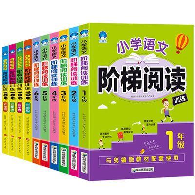 语文英语阶梯阅读训练新课标统编教材推荐必读小学生课外辅导书籍