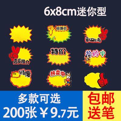 炸贴小号爆炸签手机价格牌商品标价签POP广告纸【200张】迷你爆