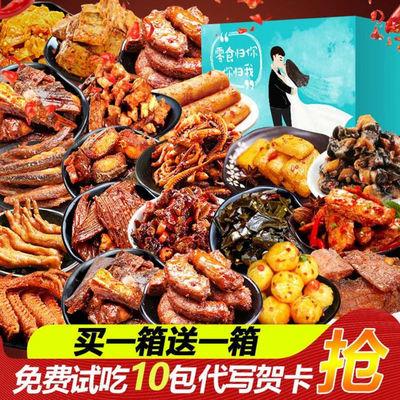 零食大礼包麻辣组合网红小吃休闲食品整箱买一箱送一箱送男女友生