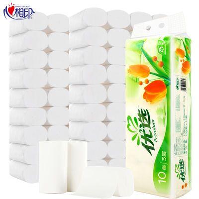 心心相印卷纸批发家用卫生纸厕纸优选纸巾无芯3层家庭装实心长卷