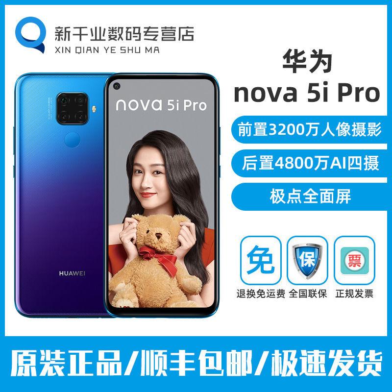 1559元包邮 华为 nova 5i Pro  全网通手机 8GB+128GB