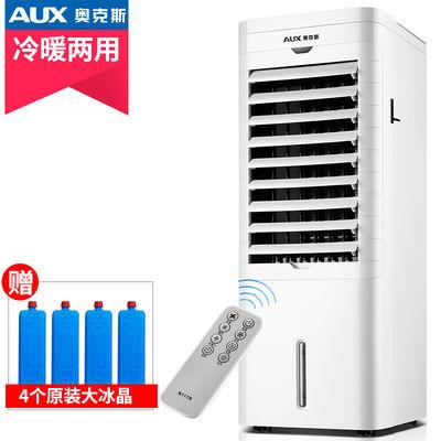 奥克斯空调扇冷暖两用冷风机家用冷气机制冷小型水空调移动冷风扇