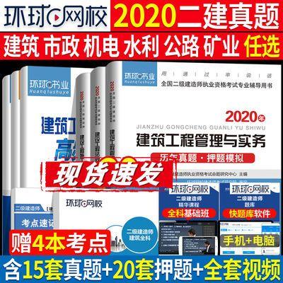 二级建造师2020教材历年真题押题试卷习题环球网校建筑市政二建