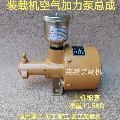 厦工951龙工850临工50装载机铲车刹车空气加力泵助力泵制动总泵