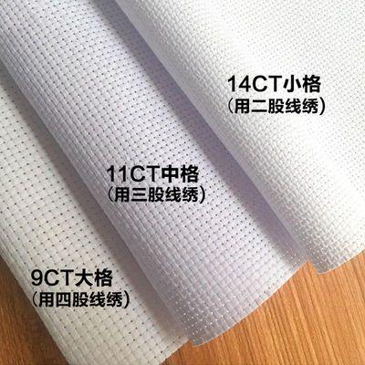 手工鞋垫布材料十字绣白布11CT中格大格白色刺绣花布14CT小格纯棉