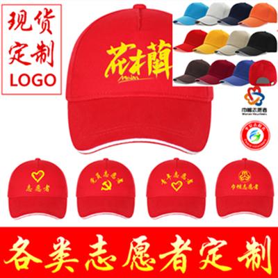 广告帽定制义工定做工作帽巾帼党员志愿者帽子订做LOGO鸭舌帽印字