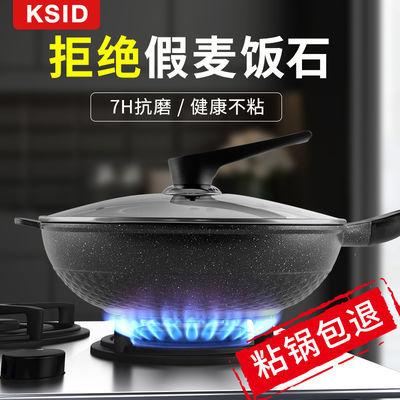 麦饭石不粘锅炒锅不粘锅平底锅电磁炉炒锅煤气灶炒锅通用