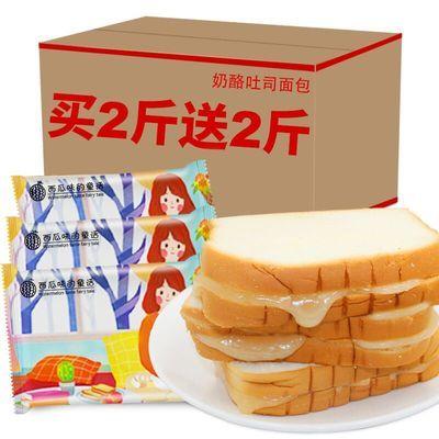 买2送2营养早餐夹心吐司面包小吃蛋糕点心零食品休闲批发5包-4斤