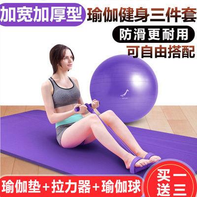 热销瑜伽垫加厚防滑初学者家用瑜伽球减肥舞蹈垫子成人三件套装