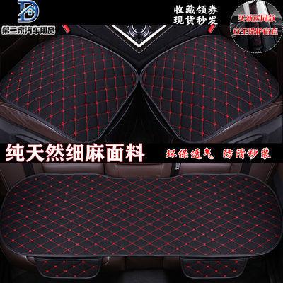 汽车亚麻坐垫三件套四季通用小三件透气亚麻单片后排无靠背