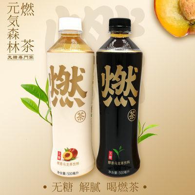 元气森林燃茶无糖0脂0卡网红乌龙茶饮料500ml*15瓶整箱 2口味可选