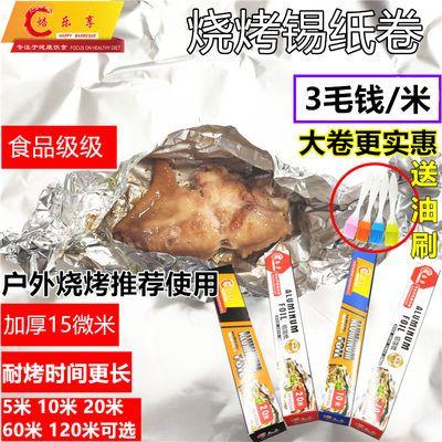 食品级加厚烧烤锡箔纸铝箔纸烤肉烤鸡翅烤花甲锡纸酒店用品60米长
