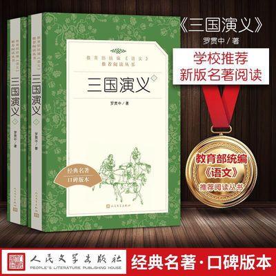 三国演义原著正版包邮人民文学出版社完整版原版罗贯中无删减版