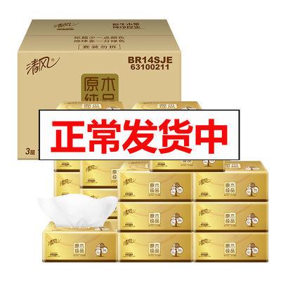 清风金装3层抽纸24包20包面巾纸原木纯品抽纸纸巾餐巾纸品整箱