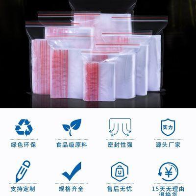 料包装袋批发保鲜食品手机防水袋pe自封口密封收纳袋大小号透明塑