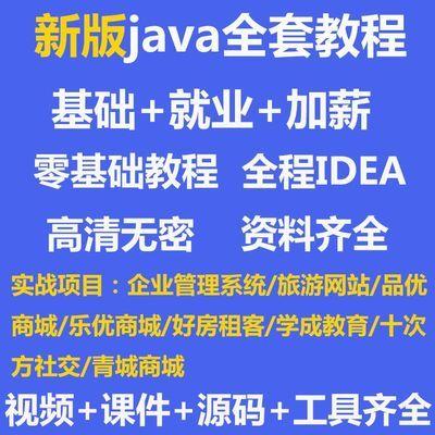2019年java视频教程全套零基础到高级javaee项目实战全套IDEA开发