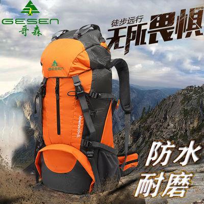户外徒步登山包防水双肩包男女多功能大容量旅游旅行背包50升60L