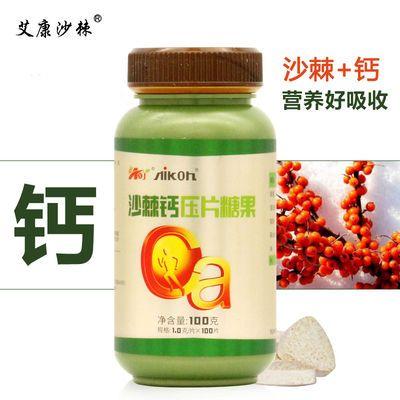 艾康沙棘 钙压片糖果 沙棘100粒乳钙 中老年成人可用 含沙棘果粉
