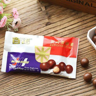 买1斤送1斤儿时回忆百诺麦丽素夹心黑巧克力豆休闲小吃零食多规格