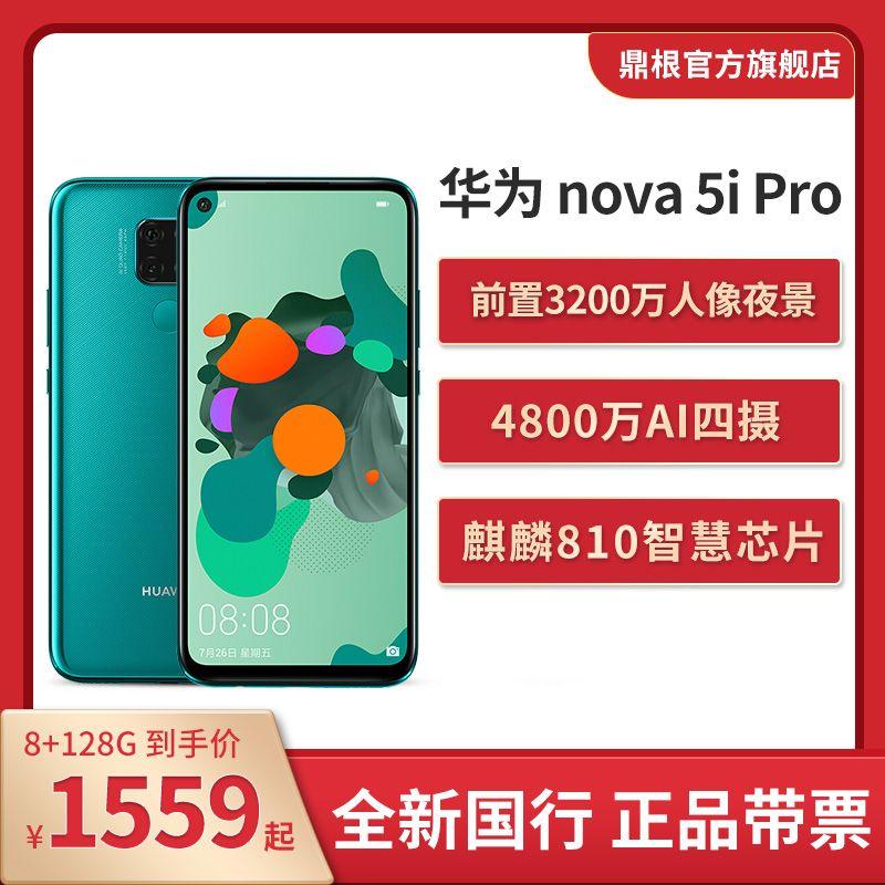 1559元包邮 HAUWEI 华为 nova 5i Pro 智能手机 8GB+128GB