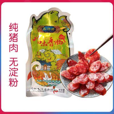 包邮孔师傅川味广味香肠500g四川成都特产无烟熏年味送礼佐餐腊味