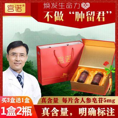 买3送1】长白山人参皂苷粉片Rh2人参总皂甙Rg3非护命素礼盒2瓶装