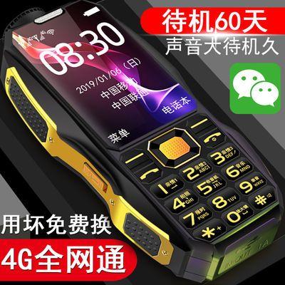 4G全网通军工三防老人手机老年机超长待机移动联通电信老人机手机