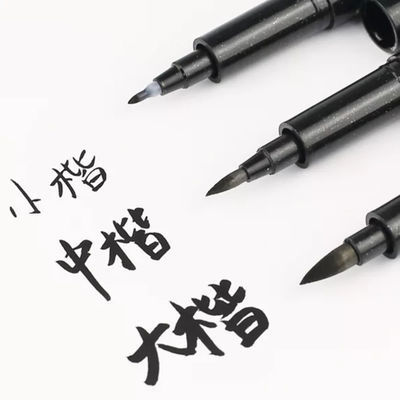 浩才秀丽笔软头书法毛钢毛式毛笔仿软笔练字签字签名软尖可加墨
