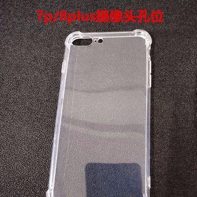 苹果6s手机壳6u002F7u002F8u002F11透明硅胶防摔iPhonexr男女7pl