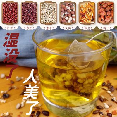 【八味配料】红豆薏米茶祛湿茶除去湿气茶赤小豆口臭痘痘脾胃调理