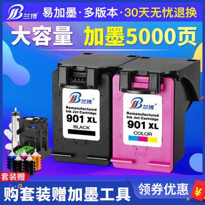 兰博兼容惠普901墨盒黑色HP4500 J4580 J4660 4680打印机墨盒彩色