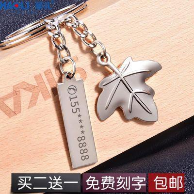 枫叶钥匙扣创意树叶汽车钥匙挂件定制刻字锁匙扣简约个性礼物