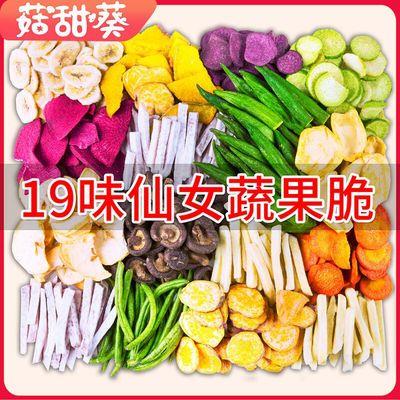 菇甜葵综合果蔬脆500g秋葵蔬果干蔬菜干儿童孕妇零食嘎嘣香脆250g