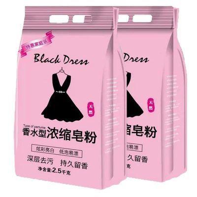 (香水型)正品天然皂粉洗衣粉香味持久留香大袋家庭装批发5-10斤