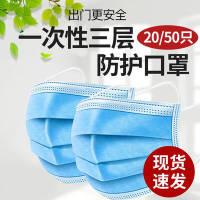 现货10/20/50只装一1次性防护口罩无菌防水防尘3层口罩含熔喷层