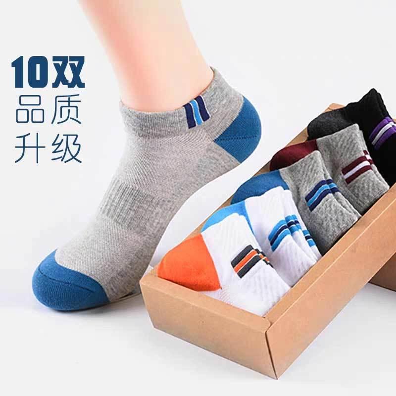 【5-10双】袜子男短筒韩版夏季防臭男士袜子四季运动浅口篮球船袜
