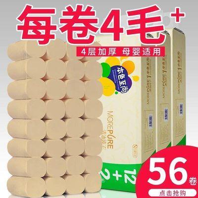卷56卷清子竹浆卷纸卫生纸巾家用大无芯