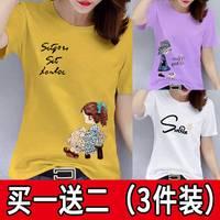 买一送二100%纯棉大码女装短袖T恤女夏宽松韩版新款2020上衣ins潮