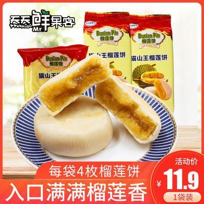 正宗猫山王榴莲饼300g【超值4枚】榴莲饼糕点榴莲酥休闲零食批发