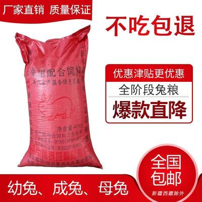 厂家推荐80斤养殖兔粮成兔肉兔獭兔饲料长毛兔崽通用幼兔宠物粮