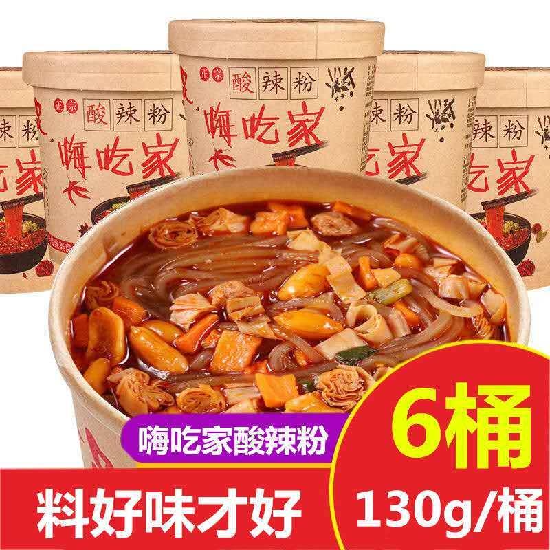 嗨吃家酸辣粉旗舰正品130g桶装重庆正宗网红酸辣粉速食食品粉丝