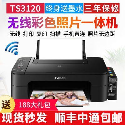 佳能TS3120喷墨彩色打印机复印一体机家用学生照片扫描小型MG2540