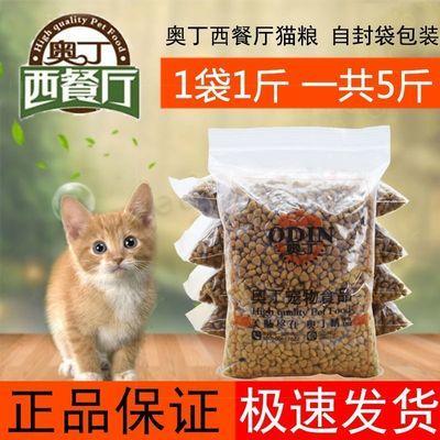 西餐厅猫粮美味三文鱼味成猫幼猫老年猫粮2.5kg幼猫粮5斤包邮