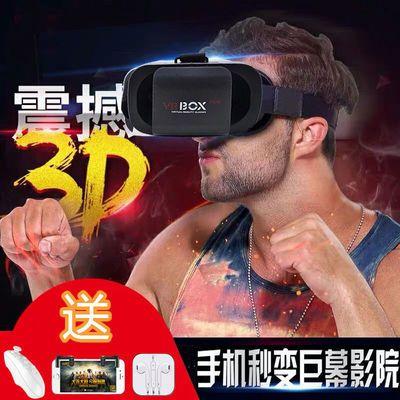 VR眼镜手机专用3D智能眼镜arbox游戏机vr头盔头戴式家用电影神器