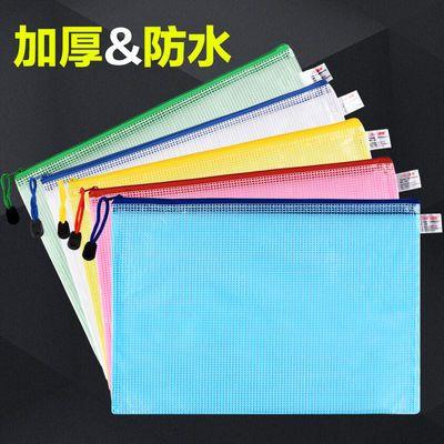 格拉链防水文件资料收纳袋笔袋考试袋【送中性笔】A3A4A5A6透明网