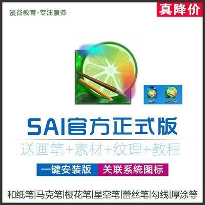SAI SAI1软件简体中文版 内置笔刷材质纹理色板 送视频教程+字体