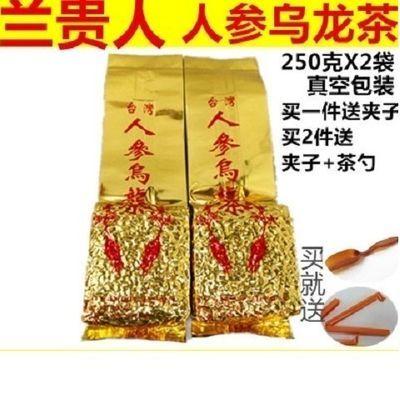 人参乌龙茶兰贵人500克2020年新茶台湾冻顶乌龙茶四级人参乌龙茶