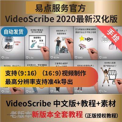 手绘视频动画Videoscribe pro中文竖屏书单短视频制作软件教程