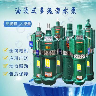 单三相QD多级潜水电泵家用大流量抽水泵小老鼠高扬程农用灌溉泵